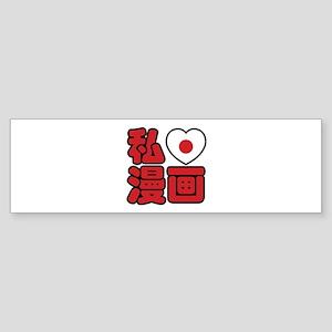 I Heart [Love] Manga // Nihongo Japanese Kanji Bum